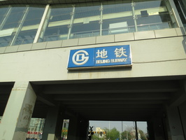 6658 beijing subway logo